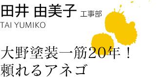 田井 由美子 TAI YUMIKO 工事部 大野塗装一筋20年!頼れるアネゴ