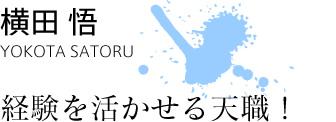 横田悟 YOKOTA SATORU 経験を活かせる天職!
