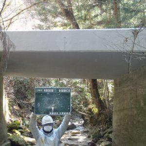 林道橋補修