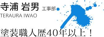寺浦 岩男 TERAURA IWAO 工事部 塗装職人歴40年以上!