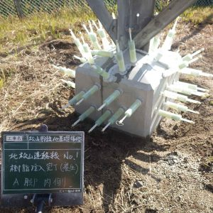 松山幹線鉄塔基礎修繕