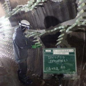 面一PS導水路修繕他工事(ひび割れ補修工) トンネル補修